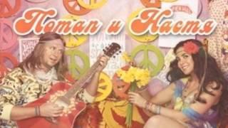 Потап и Настя - Принцессы  lyrics