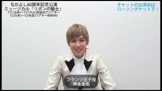「リボンの騎士」神永圭佑さんのコメント到着!