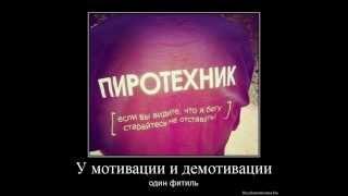 Прикольные демотиваторы, со смыслом и без, под хорошую музыку)))