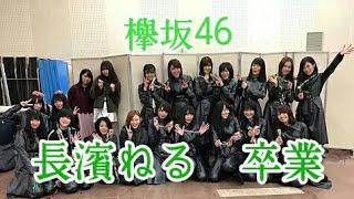 2019年3月7日、欅坂46の長濱ねるさん(20)が、自身の公式ブログで卒業を...