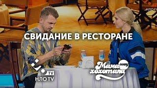 Свидание в ресторане в 2012 и в 2016 | Мамахохотала | НЛО TV