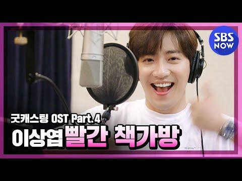 [굿캐스팅] 'OST Part.4 '이상엽 - 빨간 책가방'/ 'Good Casting' OST | SBS NOW