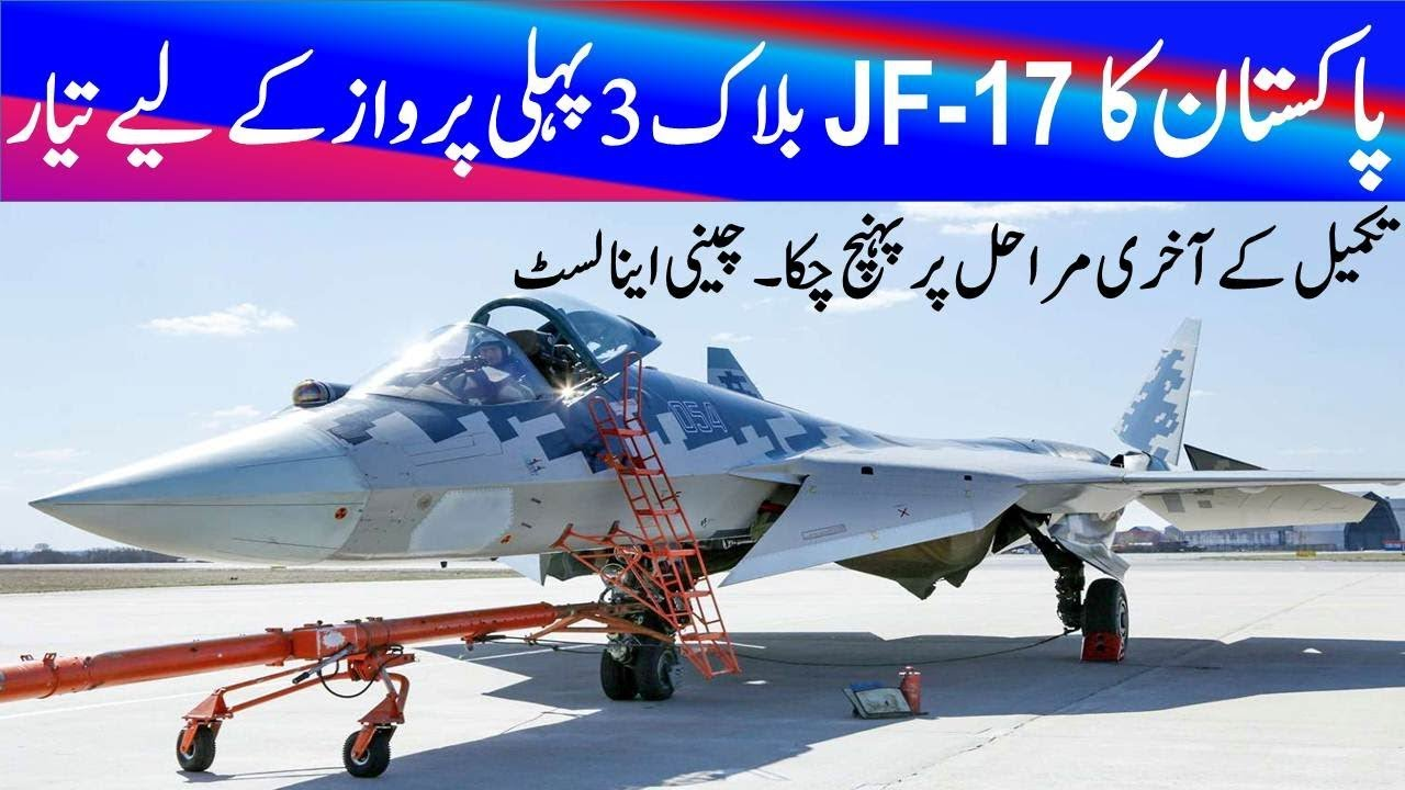Pakistan JF 17 Block 3 is going to Ready for first flight - China Analyst