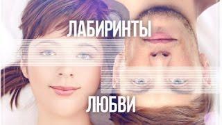 Трейлер к фильму Лабиринты любви