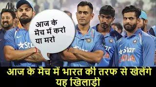 आज के मैच में भारत की तरफ से खेलेंगे यह खिलाड़ी,जाने कौन है वह.