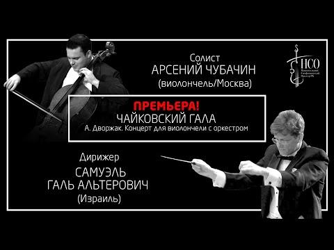 А. Дворжак. Концерт для виолончели с оркестром си минор Op. 104