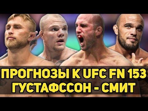 ГОТОВЫ К БУЛЛЩИТАМ?! Прогнозы к UFC Fight Night 153 Александр Густафссон - Энтони Смит