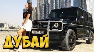 Дубаи. G63 AMG на последние деньги. Где снимался клип Егора Крида