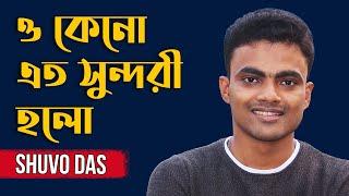 O Keno Eto Sundari Holo...  ও কেন এত সুন্দরী হলো   by Shuvo Das.