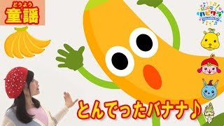 岡崎裕美 - とんでった バナナ