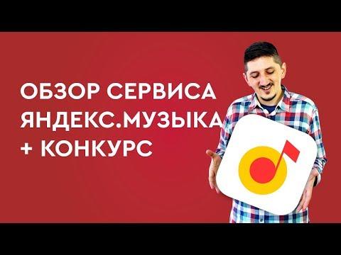 Обзор сервиса Яндекс.Музыка +КОНКУРС