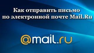 Как отправить письмо по электронной почте Mail.ru