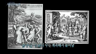 [서프라이즈] 죽을 때까지 춤만 추는 전염병이 있다?! 유럽에서 일어난