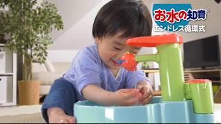 お水の知育 (エンドレス循環式)遊び方動画