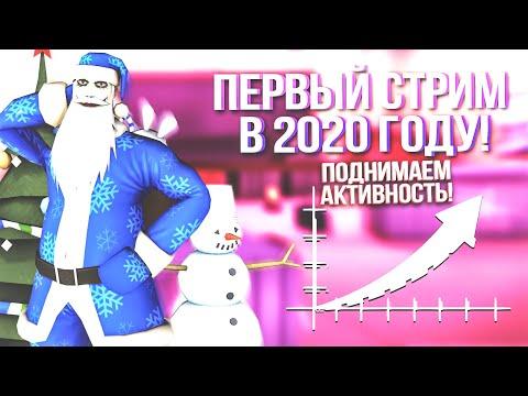 ТЕСТИМ КЛИЕНТ - ЭКСКЛЮЗИВНЫЙ СТРИМ ПО КОНТРА СИТИ В 2020 ГОДУ - ПЕРВЫЙ СТРИМ ОТ ЗНАТА
