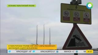 Мегаяхта миллиардера Мельниченко покинет Гибралтар - МИР24