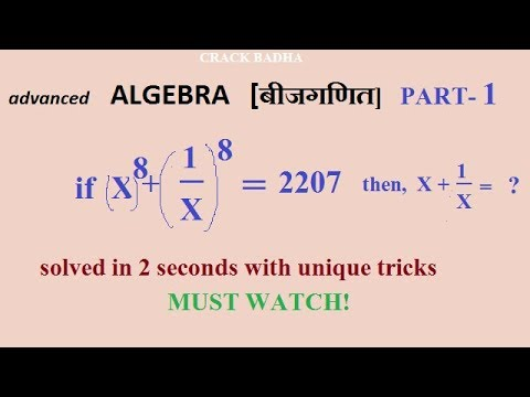 algebra maths problem||ALGEBRA UNIQUE MATHS TRICKS IN HINDI || crack