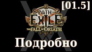 Подробное прохождение Path of Exile: The Fall of Oriath [01.5] - Полезные ресурсы