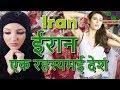 ✅  ईरान की ये बातें चोंका देगी//shocking facts about iran...