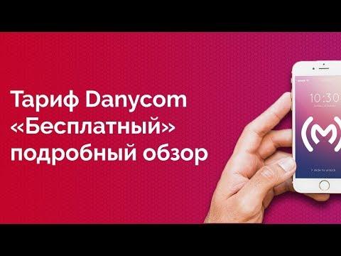 Тариф Danycom «Бесплатный» - обзор, как подключить, плюсы и минусы, ограничения