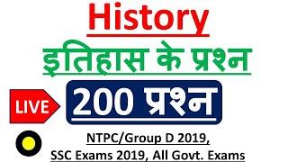 🔴LIVE CLASS History 200 | NTPC/Group D 2019 & SSC Exam
