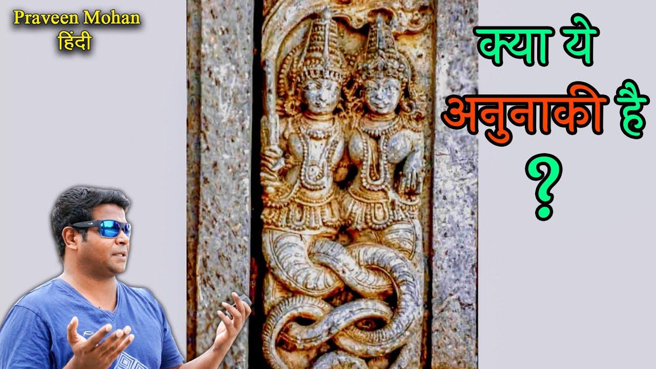 हिन्दू मंदिर में मिला अनुनाकी? भारत में प्राचीन परग्रही की खोज | प्रवीण मोहन