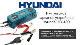 Hyundai HY 400 импульсное зарядное устройство видео обзор 130.com.ua смотреть