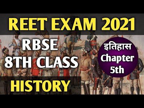 Reet Exam SST   RBSE 8th Class Question   History Chapter 5th Question   ब्रिटिश कालीन भारतीय शासन