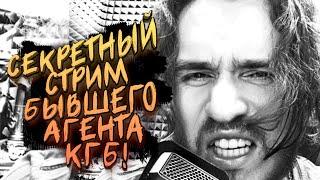 СТРИМ БЫВШЕГО АГЕНТА КГБ! - СЕКРЕТНЫЙ ФИНАЛ Call of Duty: Cold War смотреть онлайн в хорошем качестве бесплатно - VIDEOOO