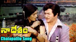 Naa Desam Songs - Chalapalilo - N. T. Rama Rao, Jayasudha - Ganesh Videos