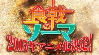 TVアニメ「食戟のソーマ」ティザーPV