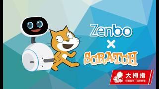 Zenbo Scratch好好玩!大拇指電腦教室活動花絮
