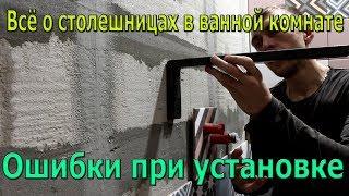 О столешницах в ванных комнатах. Ошибки при установке деревянной столешницы.(, 2018-04-07T14:29:43.000Z)