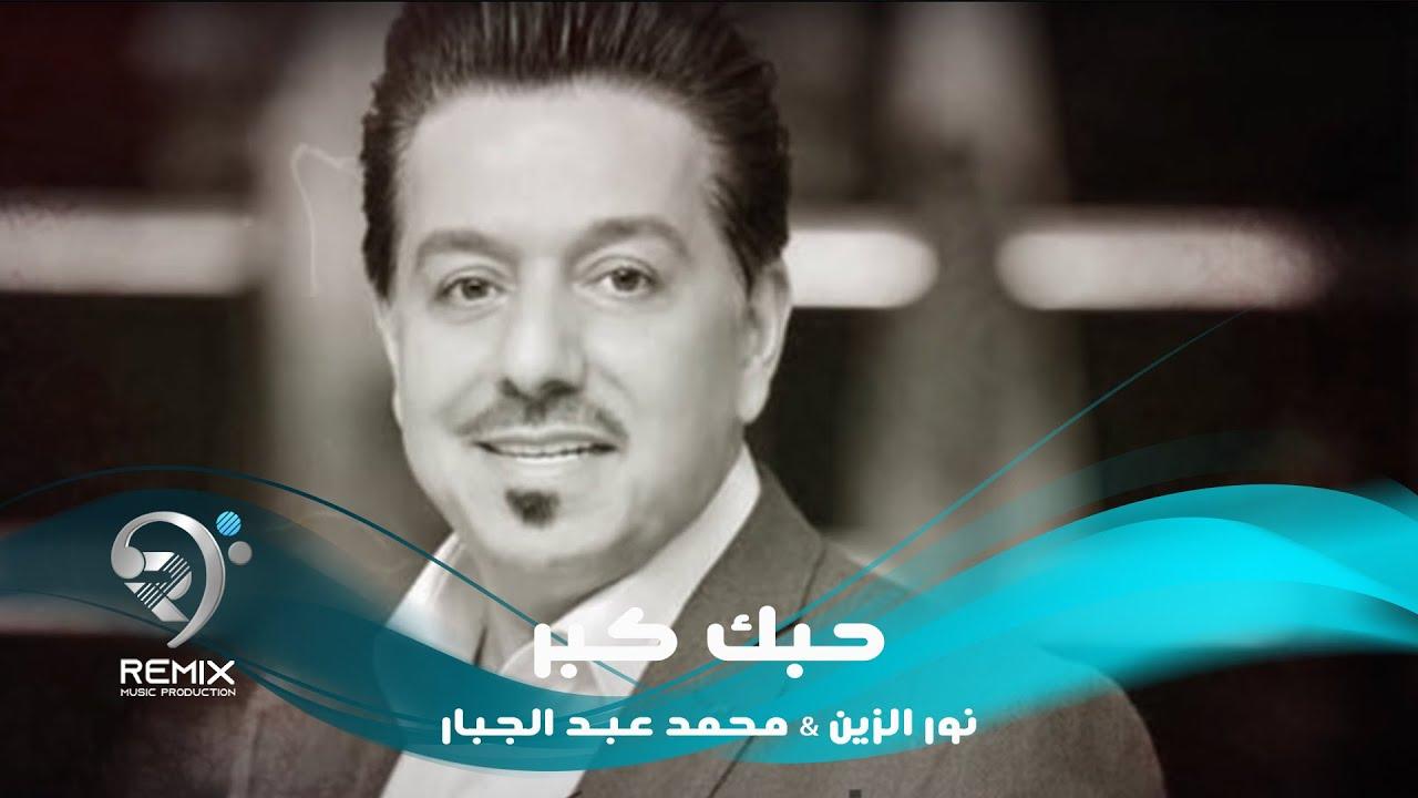 نور الزين ومحمد عبدالجبار - حبك كبر (النسخة الاصلية)