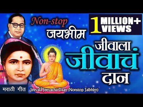 Jai Bhim   Jeevala Jeevacha Daan   Nonstop Bhim Geete   Ambedkar Song