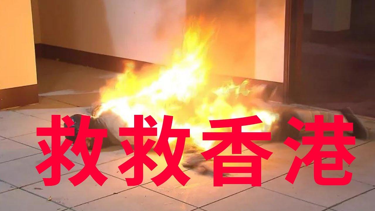 香港記者直播火燒人
