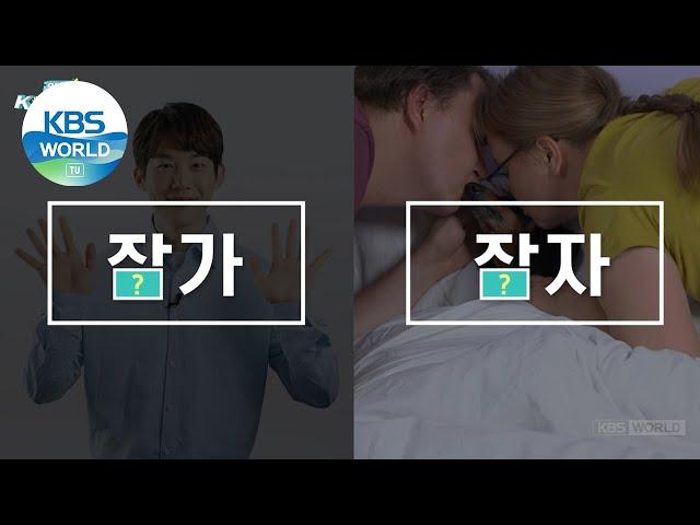 [안녕,Korean] Lesson Recap 7 - Good-bye / Good night | KBS WORLD TV