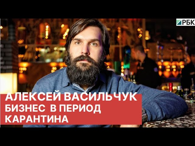 Кризис в ресторанном бизнесе. Алексей Васильчук. Как работают рестораны на карантине