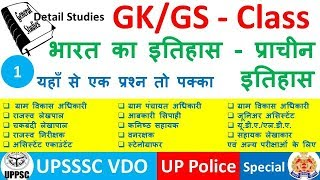 UPSSSC VDO and UP Police GS - Ancient Indian History Part 1 for UPSSSC VDO UPP