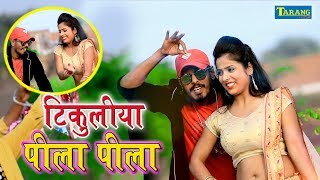 Tikuliya Pila Pila - टिकुलिया पीला पीला || Bhojpuri Hits Song 2019 || Narendra Anmol