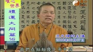 【禮運大同篇149】| WXTV唯心電視台