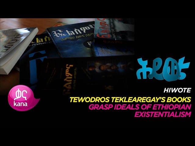 Tewodros Teklearegay's Books |Hiwote