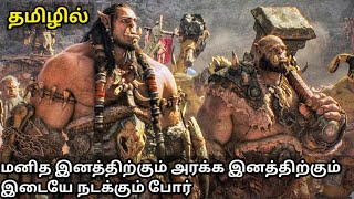 Warcraft (2016) Movie Story Explained in Tamil | Movie Explain Tamil | Mr Voice Over | Mr.Tamizhan