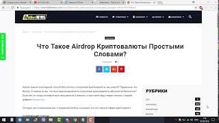 💰 Сколько можно заработать на Airdrop и Bounty? Отчёт #1