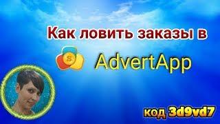 Как ловить заказы в Адверт Апп | Заказы в AdvertApp
