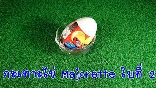 กะเทาะไข่รถของเล่นMAJORETTE (7-11) ep.2