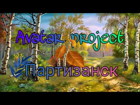 Приморский край, Партизанск часть 1