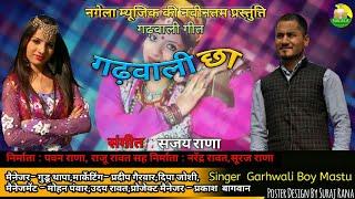 Garhwali Cha | New Latest Garhwali Song 2017 2018 | Gadwali Boy Mastu | Nagela Music