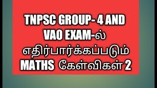 TNPSC GROUP 4 VAO Exam Previous Years Maths Question Paper Shortcut Solutions Part-6