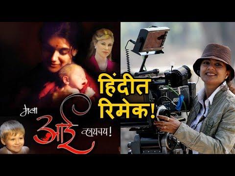 Mala Aai Vhaychay | 'मला आई व्हायचंय' चित्रपटाचा बनणार हिंदी रिमेक | Urmila Kanitkar, Samruddhi Pore